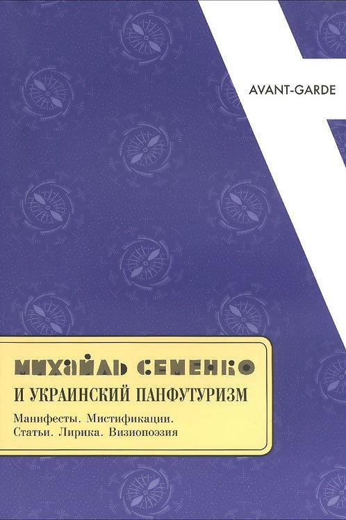 Михайль Семенко и украинский панфутуризм