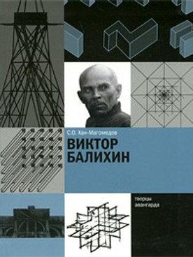 Виктор Балихин