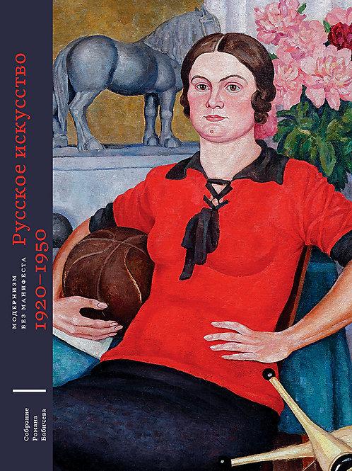 Модернизм без манифеста. Русское искусство 1920 – 1950. Собрание Романа Бабичева