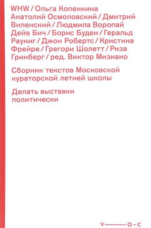 Делать выставки политически. Сборник текстов Московской кураторской летней школы