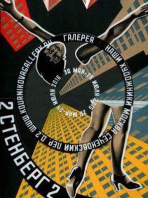 2 СТЕНБЕРГ 2. Каталог выставки