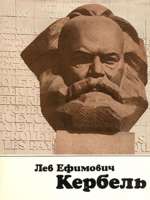 Лев Ефимович Кербель