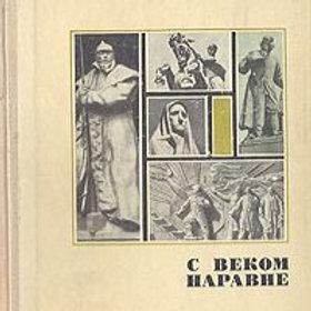 Книга о скульптуре. С веком наравне. Т. 3
