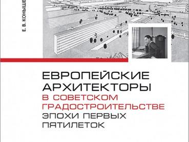 Презентация книги Евгении Конышевой «Европейские архитекторы в советском градостроительстве»