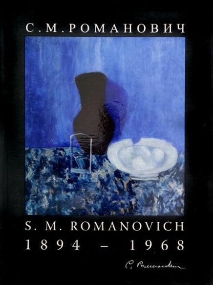 С. М. Романович. S. M. Romanovich 1894 – 1968