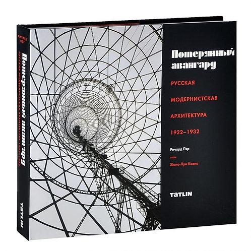 Потерянный авангард. Русский модернистская архитектура 1922 – 1932