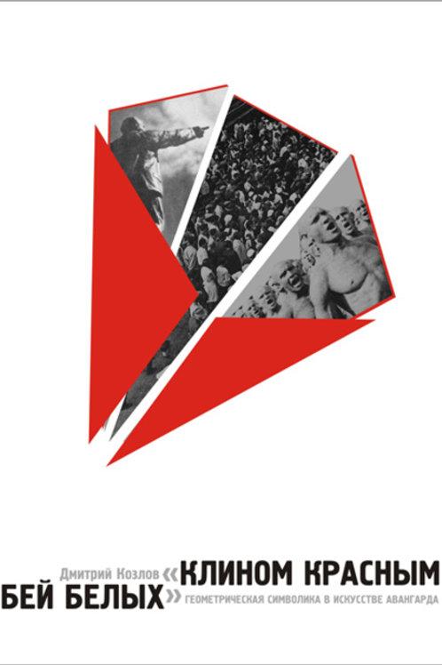 """""""Клином красным бей белых"""": геометрическая символика в искусстве авангарда"""