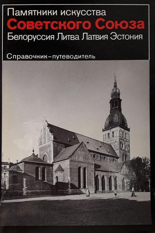 Белоруссия. Литва. Латвия. Эстония. Памятники искусства Советского Союза