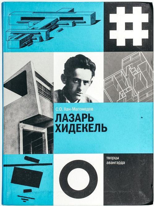 Лазарь Хидекель