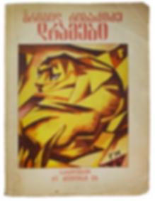 Обложка к сборнику Григола Робакидзе _Ло