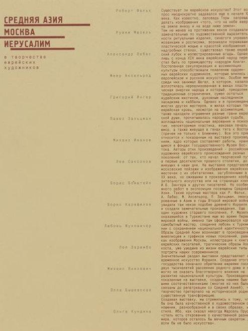 Средняя Азия, Москва и Иерусалим в творчестве еврейских художников