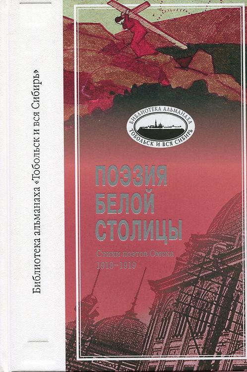 Поэзия белой столицы. Стихи поэтов Омска 1918 – 1919