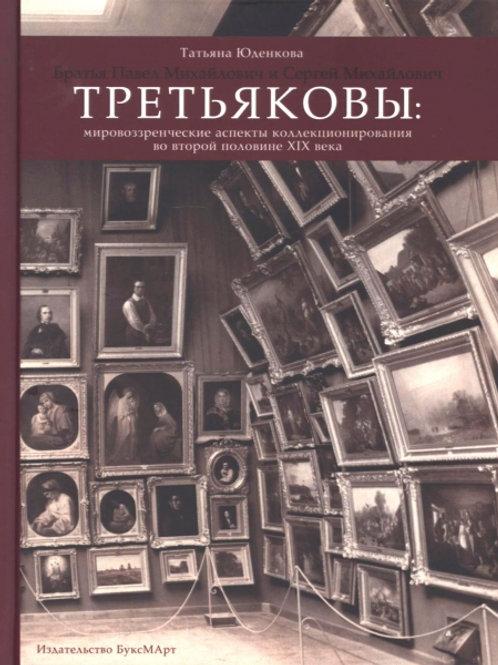 Братья Павел Михайлович и Сергей Михайлович Третьяковы: мировозренческие аспекты