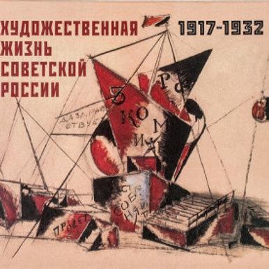 Художественная жизнь Советской России. 1917-1932