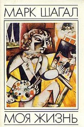 Марк Шагал. Моя жизнь