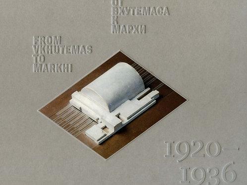 От ВХУТЕМАСа до МАРХИ. 1920 – 1936