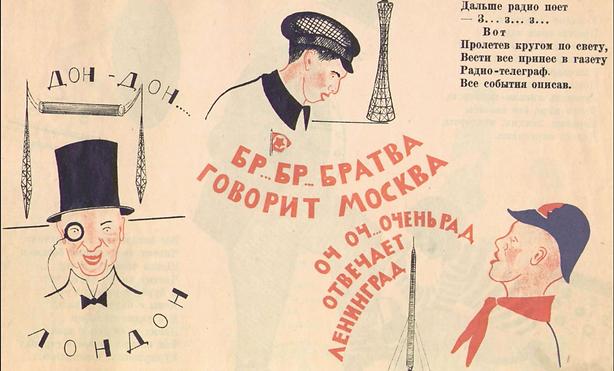 Вот так штука Радионаука, 1925, рисю Буланова.png