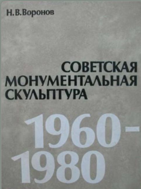Советская монументальная скульптура. 1960 – 1980