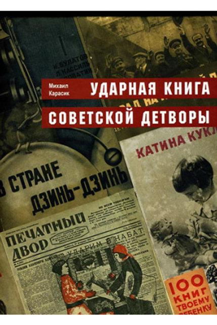 Ударная книга советской детворы