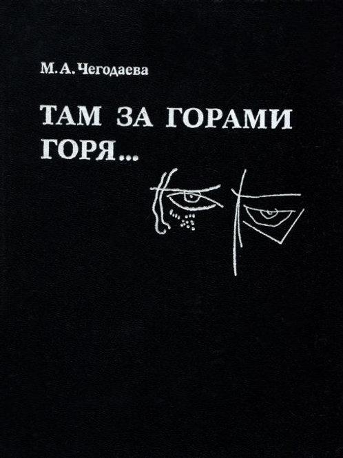 Там за горами горя... Поэты, художники, издатели, критики в 1916 – 1923 годах