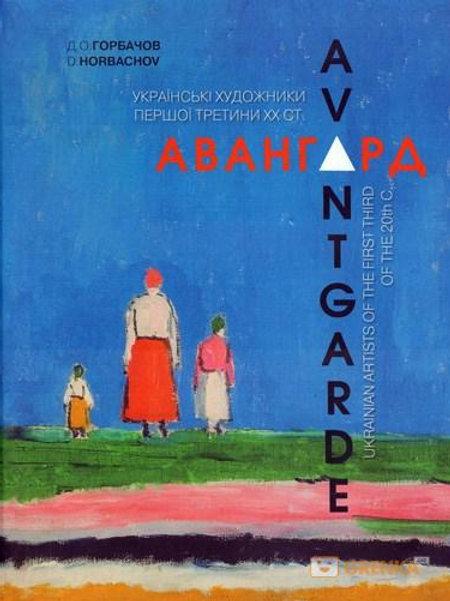 Авангард. Українські художники першої третини 20 століття