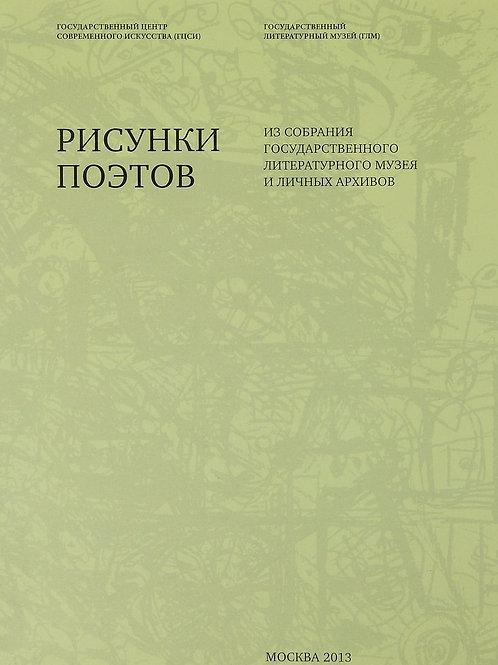 Рисунки поэтов. Из собрания ГЛМ и личных архивов