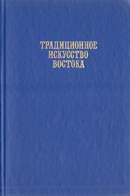 Традиционное искусство Востока. Терминологический словарь