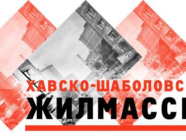 День рождения ХШЖ или Ночь Музеев в галерее «На Шаболовке»