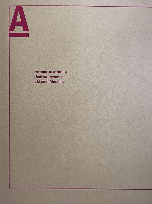 """Каталог выставки """"Азбука музея"""" в Музее Москвы"""
