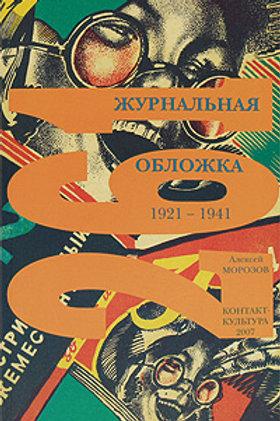 261 журнальная обложка. 1921 – 1941