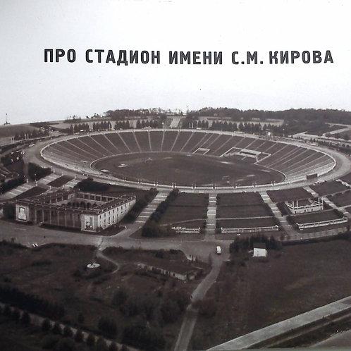 Про стадион имени С. М. Кирова, или Остров имени Никольского