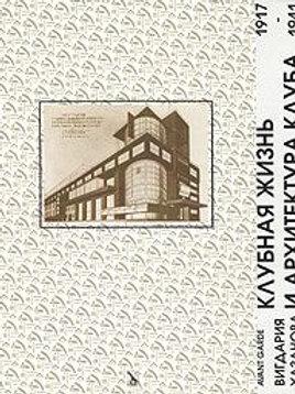 Клубная жизнь и архитектура клуба. 1917 – 1941