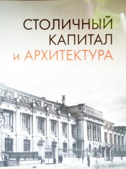 Столичный капитал и архитектура