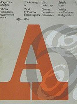 Искусство шрифта. Работы московских художников книги 1959 - 1974