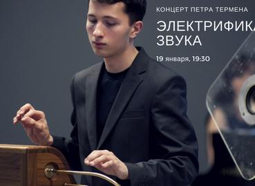 """Концерт Петра Термена """"Электрификация звука"""""""
