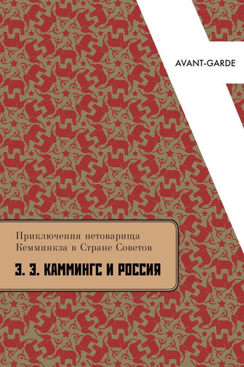 Приключения нетоварища Кемминкза в Стране Советов: Э. Э. Каммингс и Россия