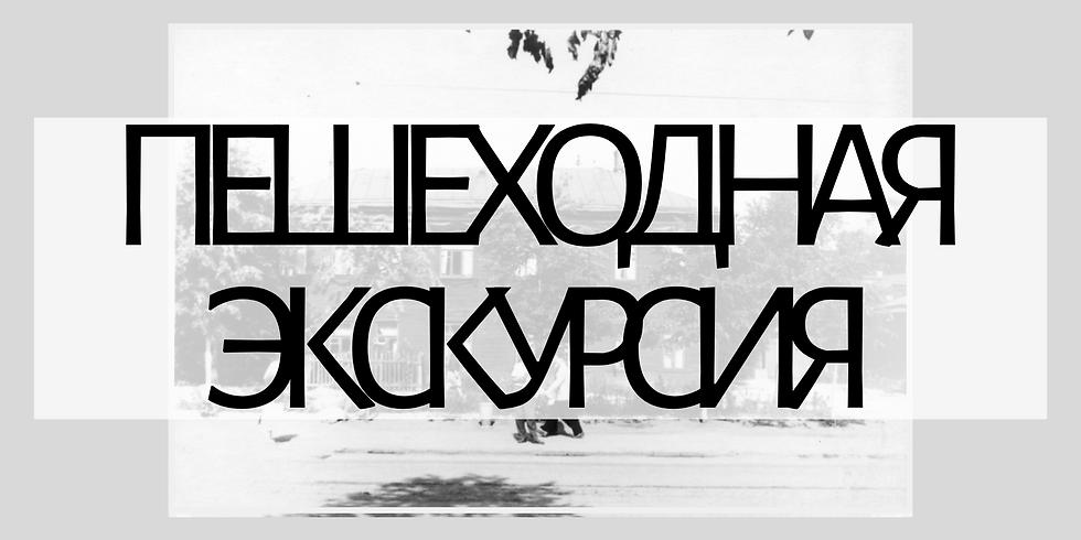 Пешеходная экскурсия по Шаболовке и окрестностям