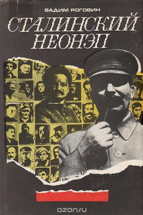 Сталинский неонэп