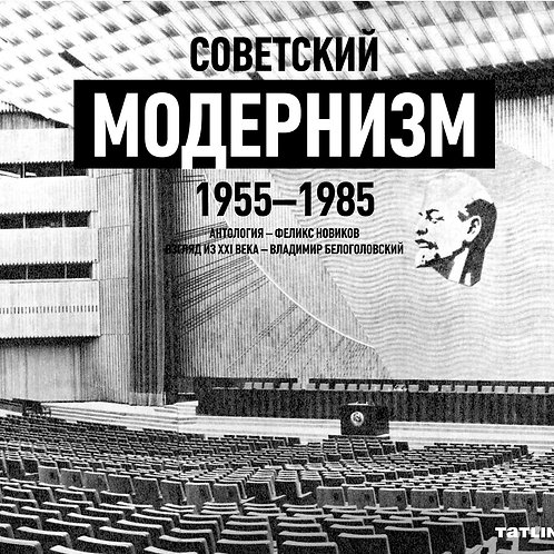 Советский модернизм: 1955-1985