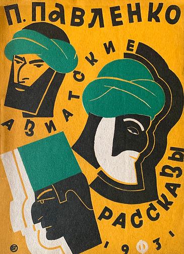 П. Павленко, «Азиатские рассказы». Федерация , 1931. Обложка Бориса Титова
