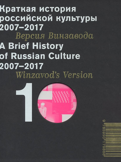 Краткая история российской культуры 2007 – 2017. Версия Винзавода