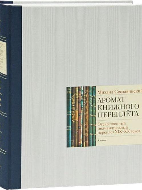 Аромат книжного переплета. Отечественный индивидуальный переплет XIX-XX веков