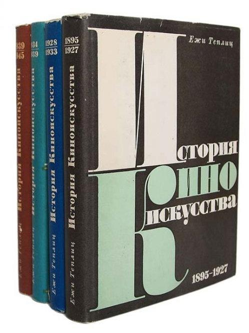 История киноискусства. В 4 томах
