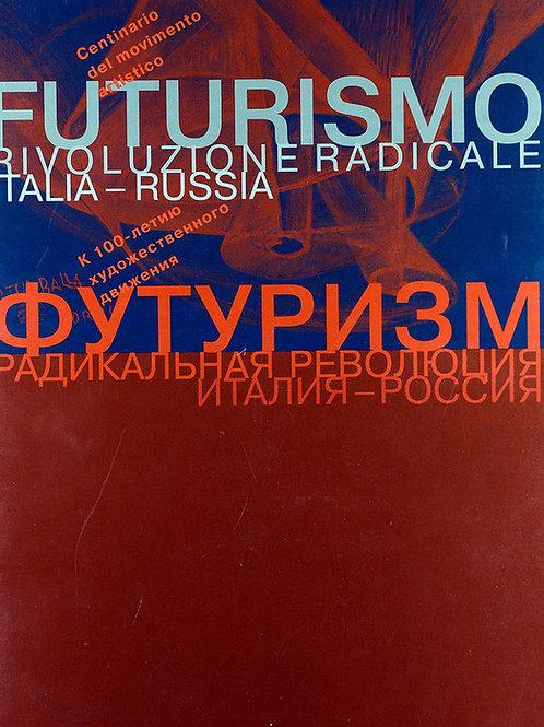Футуризм – радикальная революция. Италия – Россия