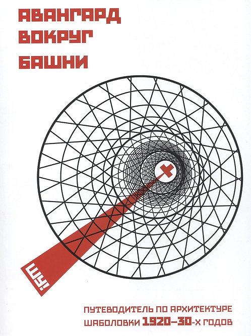 Авангард вокруг башни. Путеводитель по архитектуре Шаболовки 1920–30-х годов