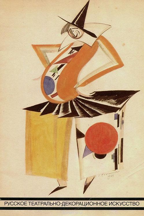 Русское театрально-декорационное искусство 1880-1930. Каталог выставки
