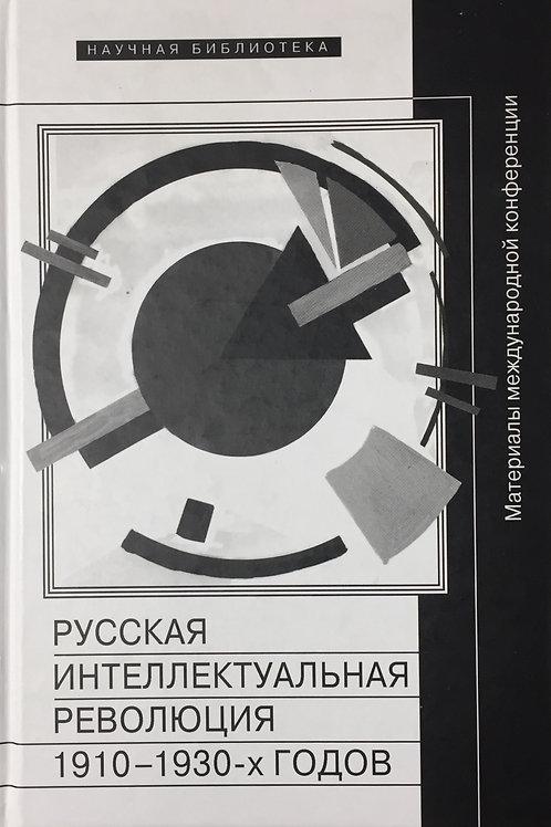 Русская интеллектуальная революция 1910-1030-х годов