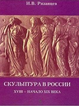 Скульптура в России XVIII – начало XIX века