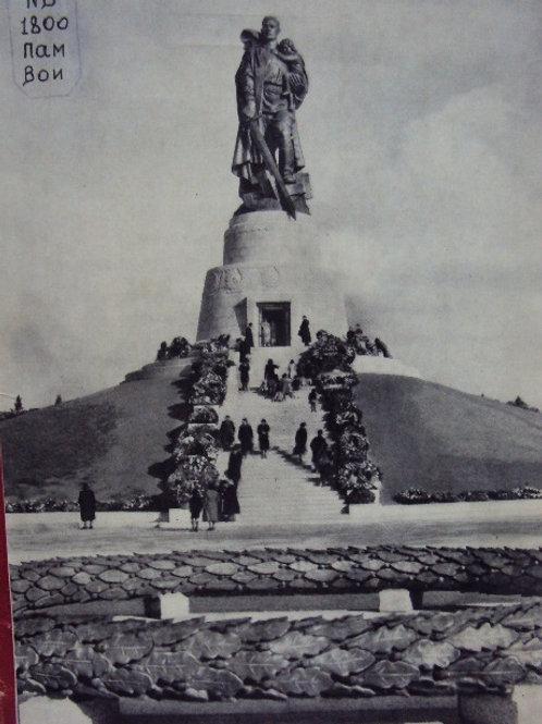 Памятник воинам Советской армии, павшим в боях с фашизмом. Берлин. Трептов-парк.