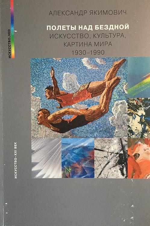 Полеты над бездной. Искусство, культура, картина мира 1930-1990